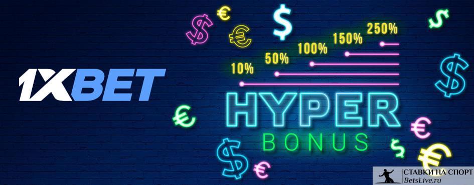 Hyper bonus на 1xbet