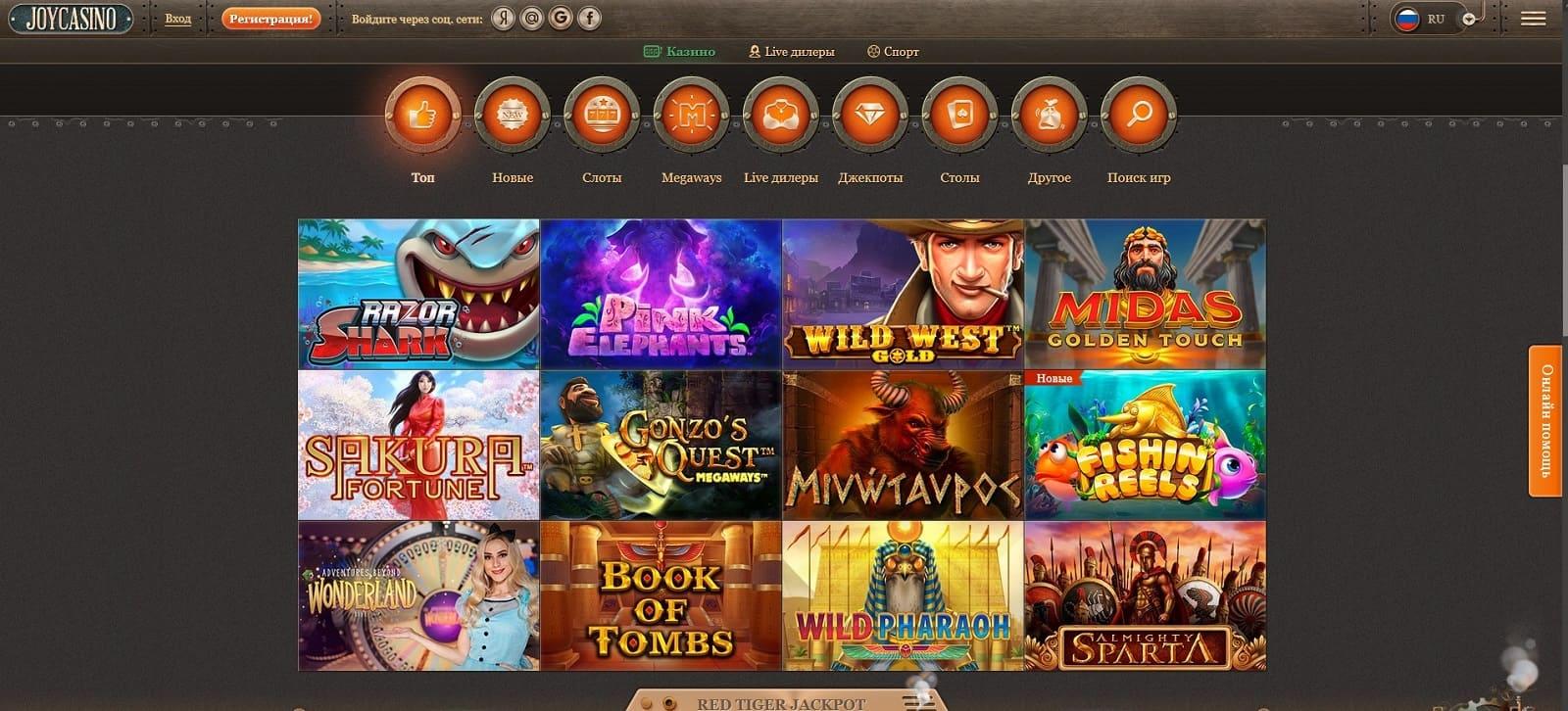 Joy casino официальный сайт