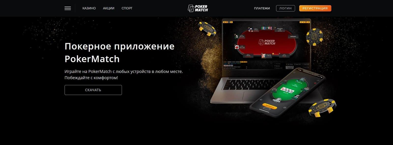 Покер матч регистрация