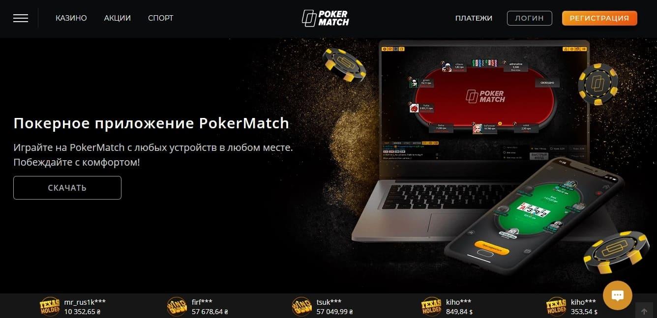 Скачать Покер матч