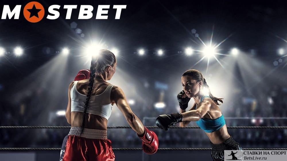 В спорте только девушки акция от Mostbet