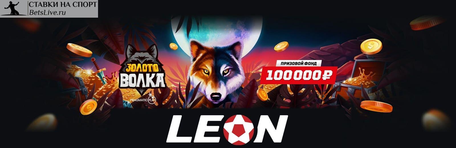 Золото волка акция на БК Leon