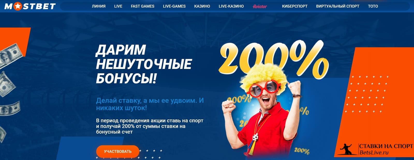 Бонус 200% за ставку на Мостбет