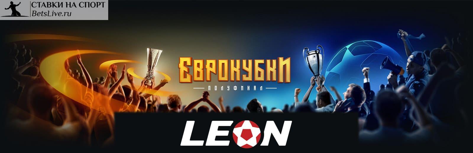 Еврокубки полуфинал акция от БК Leon